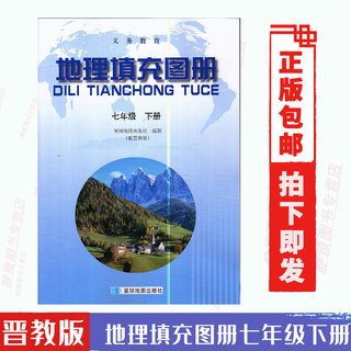 Genuine Jinjiao Edition 7th Grade 2 Geography Filling Atlas Planet Edition Jinjiao Edition Geography Filling Atlas 7 7th Grade 2nd Book and Jinjiao Edition Geography Book Textbook Supporting Planet Map Publishing House