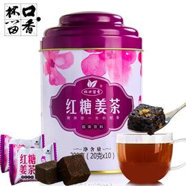 【杯口留香】红糖姜茶罐装