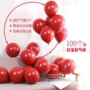 结婚庆用品生日派对婚礼浪漫气球串新婚房装饰宝石马卡龙红色气球