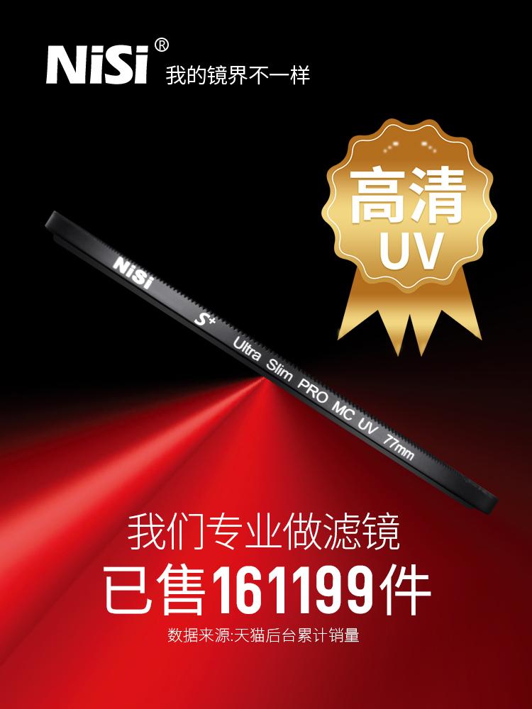 耐司MCUV镜67mm77mm40.5/49/52微单单反相机索尼保护镜佳能滤镜
