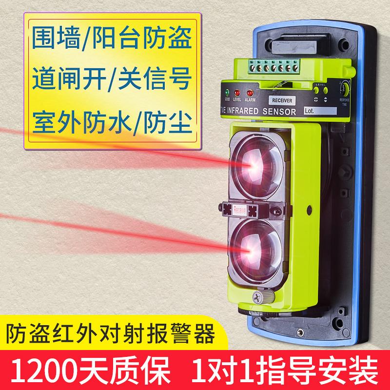 阵泰红外线对射探测报警道闸围墙户外门窗室外光束防盗防水传感器