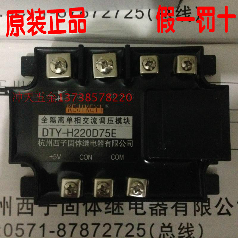 USD 3888 Authentic Hangzhou Xizi solid state relay DTYH220D75E