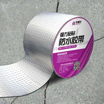 Waterproof tape to repair leaks, strong roof, roof leaking material, butyl water release stickers, house cracks, leak-proof plugging king
