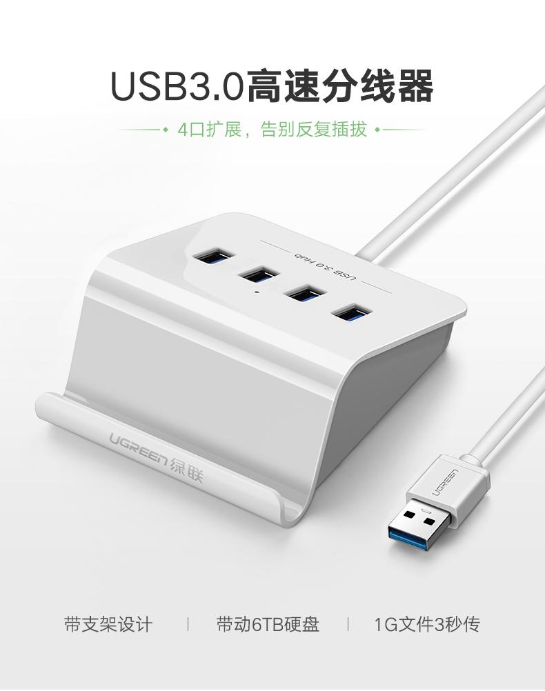 限時免運~綠聯usb3.0擴展器筆記本電腦usd多用功能接口拓展塢轉換多口hub帶電