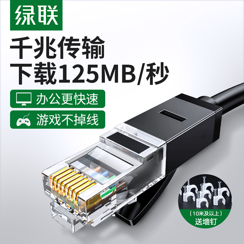 Green network cable home gigabit super 6 six 10 computer router broadband five 5 high-speed finished network 20 meters flat