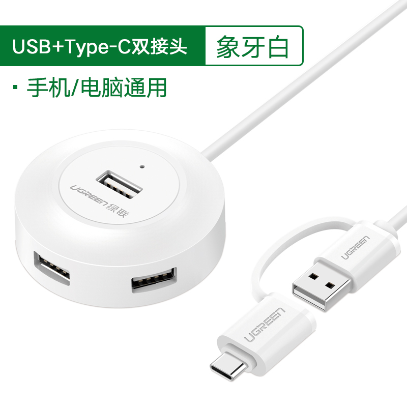 USB + Type-C Dual Connector-Mobile / Computer-Ivory белый