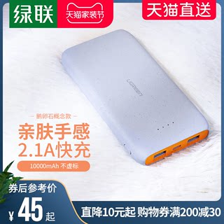 Green Alliance Charging Po Large-capacity, thin, small, portable, fast-charging, 10000 mAh, can be on the plane, cute and creative mini mobile power supply, suitable for Apple x Huawei mobile iPad