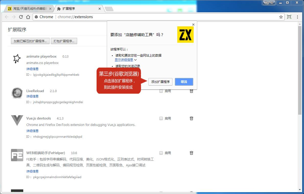 谷歌浏览器插件安装教程三