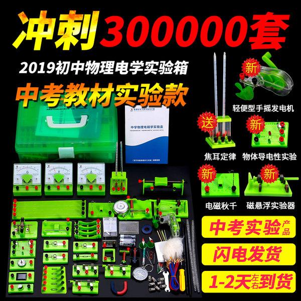 豫安宁 初中物理 电学电路实验器材全套 天猫yabovip2018.com折后¥98包邮(¥168-78)送焦耳定律实验器
