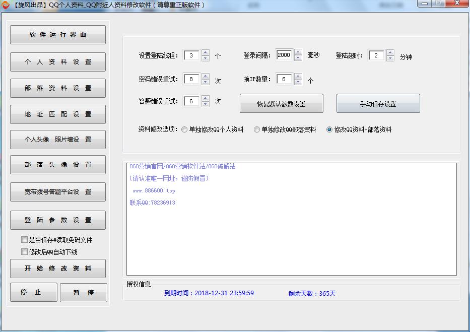 QQ个人资料/QQ附近人资料修改软件V2018.9