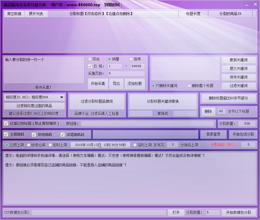 威武猫店铺淘宝宝贝分裂大师V2.6+注册机