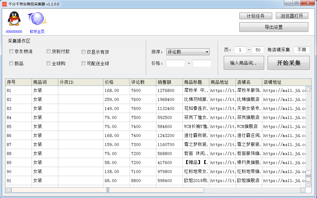 水淼・京东商品采集器V1.2.1.0+注册机 批量采集京东商品列表