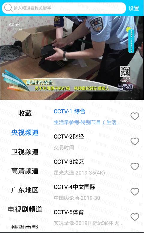 安卓锋彩直播手机版v1.0.04 超多优质频道