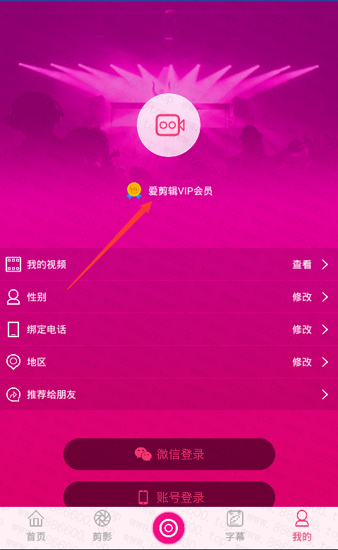 安卓爱剪辑视频编辑器v10.1解锁会员版