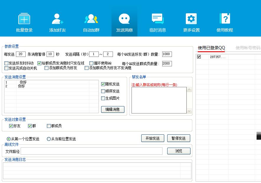 E时代QQ营销系统V20200528+注册机 批量登录/添加好友/自动加群/群发消息/临时会话