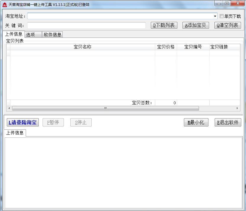 天音淘宝一键上传工具V2.82.1+注册机
