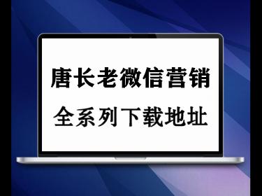 【收费】唐长老微信营销全系列软件下载地址
