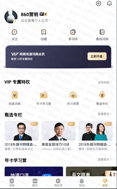 安卓网易有道词典VIP破解版V7.9.9