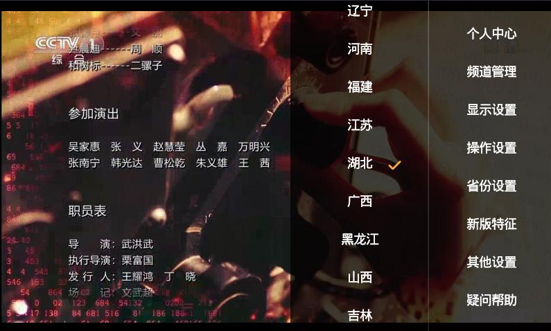 安卓HDP高清电视直播软件V3.3.0