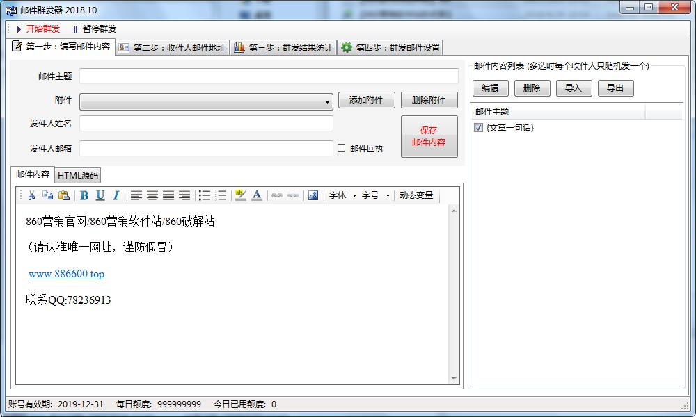千分千邮件群发系统V2019+注册机