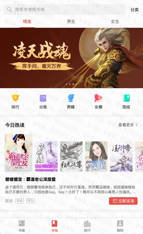 安卓得间免费小说去广告破解版v9.4.0插图