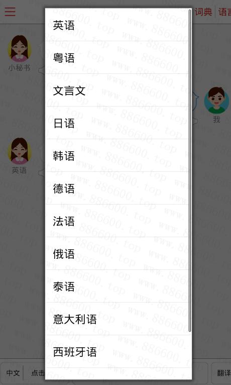安卓同声翻译超级版破解神器v5.0.5