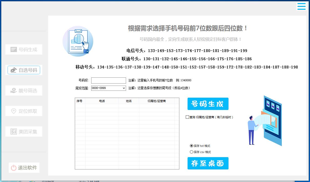 集客微营销系统v20191125+注册机