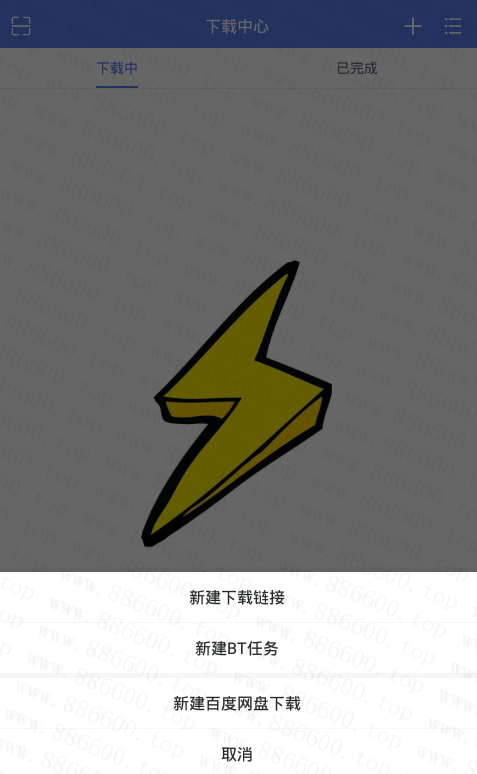 安卓闪电下载v1.1.9.6免登录解锁VIP/支持BT百度云插图