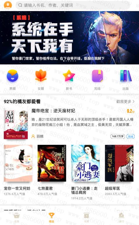 安卓免费电子书破解版v5.1.0 无广告看小说