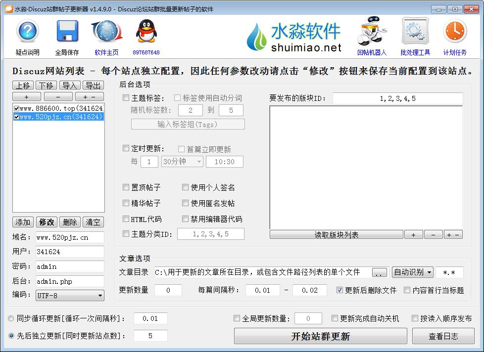 水淼·Discuz站群帖子更新器v1.5.1.0+注册机