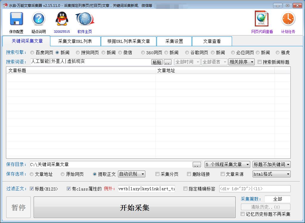 水淼・万能文章采集器 v3.6.6.0 - 采集列表页(栏目页)文章、关键词新闻、微信、今日头条