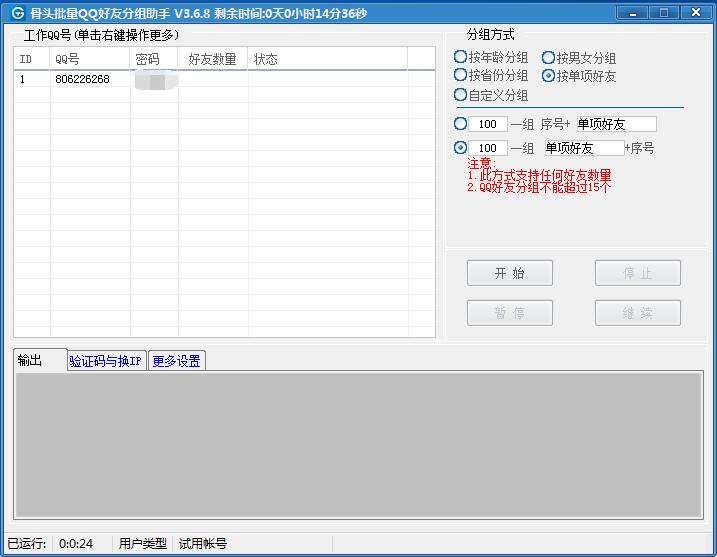 骨头批量QQ好友分组助手V20200520+注册机 QQ自定义分组软件