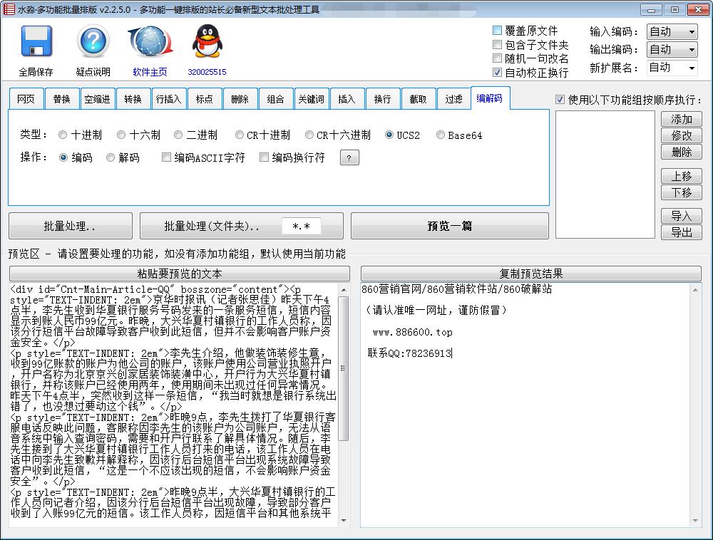 水淼·多功能批量排版v2.5.1.0+注册机
