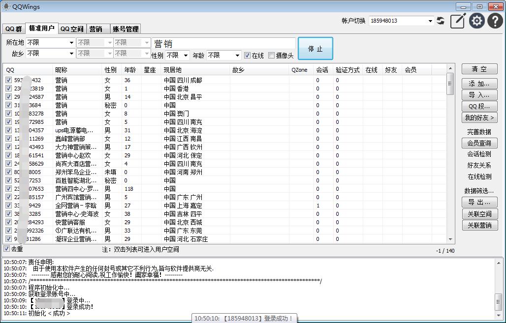 网赢中国营销软件V2.29+注册机【不加群采集群成员 大数据采集】