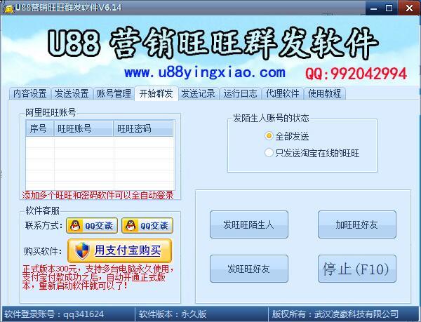 U8旺旺群发软件V6.35+注册机 加好友/旺旺群/旺旺群发