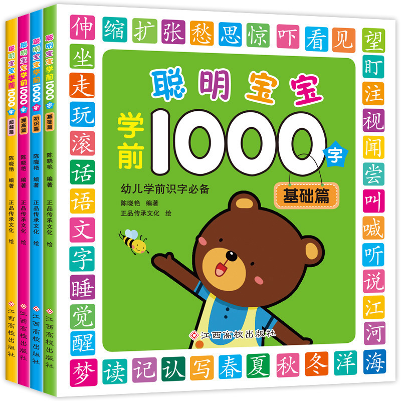 Childrens Word Book