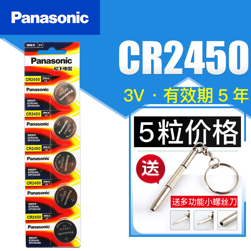 Usd 21 79 Panasonic Cr2450 Button Battery 3v Bluetooth Card Bmw New