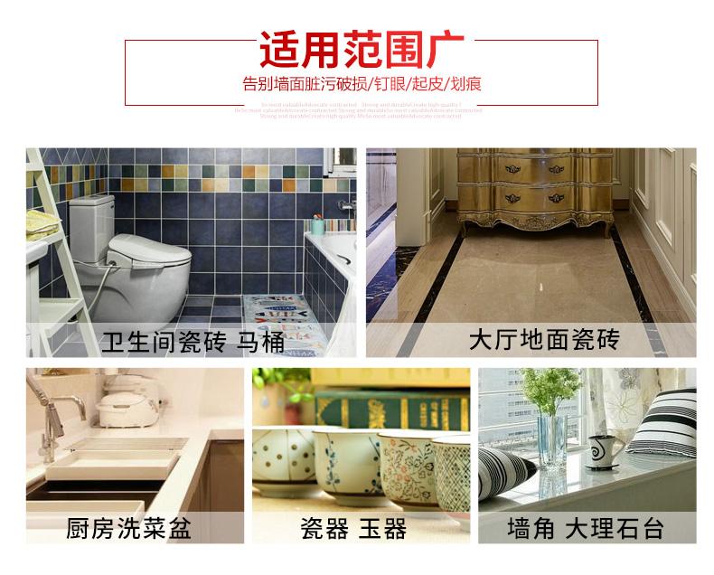 陶瓷修補劑描述_12.jpg