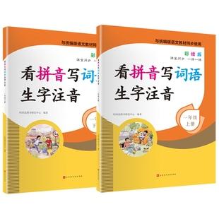 【全2本】看拼音寫詞語生字注音一年級上冊下冊全套人教版部編版 小學1年級語文同步訓練專項練習冊識字本閱讀理解訓練書詞語手冊