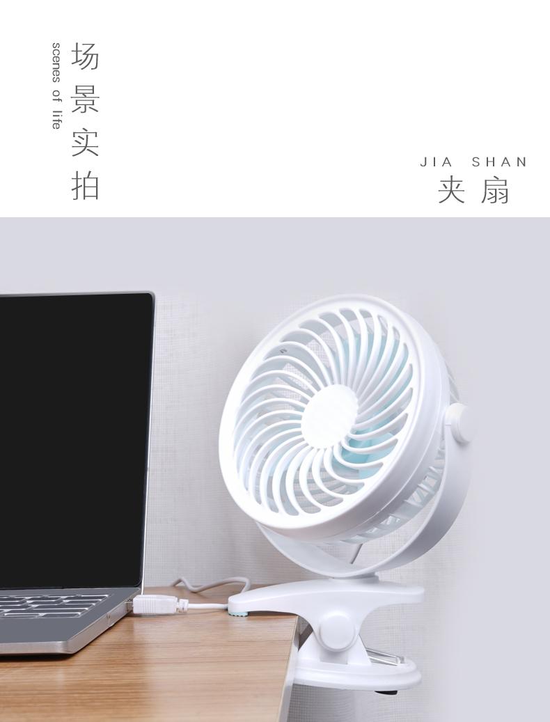 静音电风扇迷你夹臺式桌面办公室桌上学生宿舍床上小型可携式用详细照片