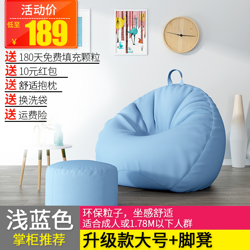 Upgraded light blue large + footstool + [free pillow + wash bag]