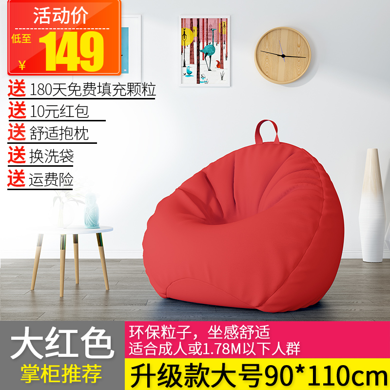 Upgrade large red large + [free pillow + change wash bag]