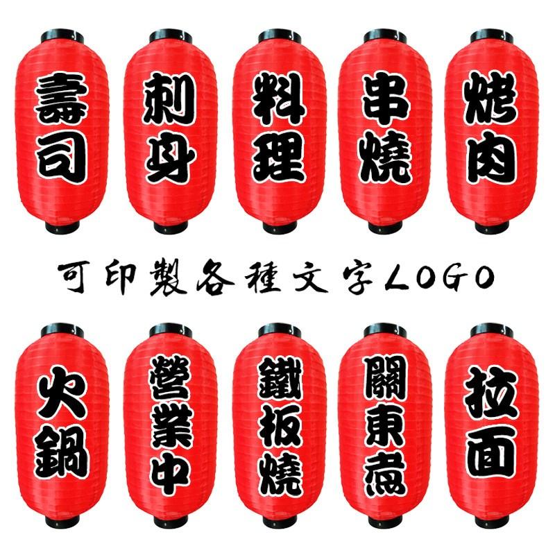 日本寿司料理烧烤火锅拉面餐厅日式户外防水广告冬瓜大红灯笼印字