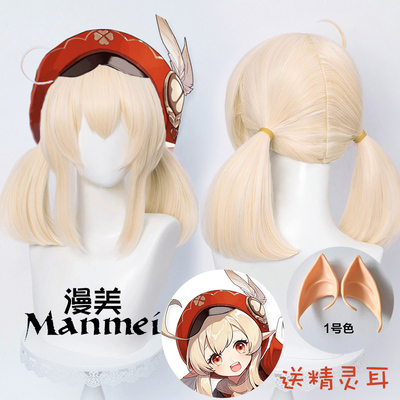 taobao agent Manmei original kelly cos wig god escaped the sun double ponytail mixed color gradient dull hair wig