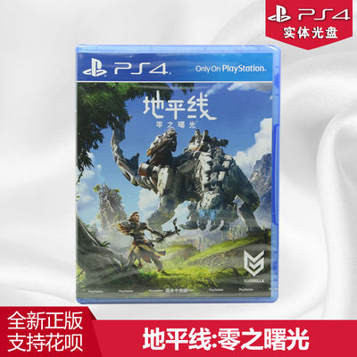 Spot country line Chinese genuine PS4 game Horizon Dawn hour Zero Twilight Standard / Platinum Edition