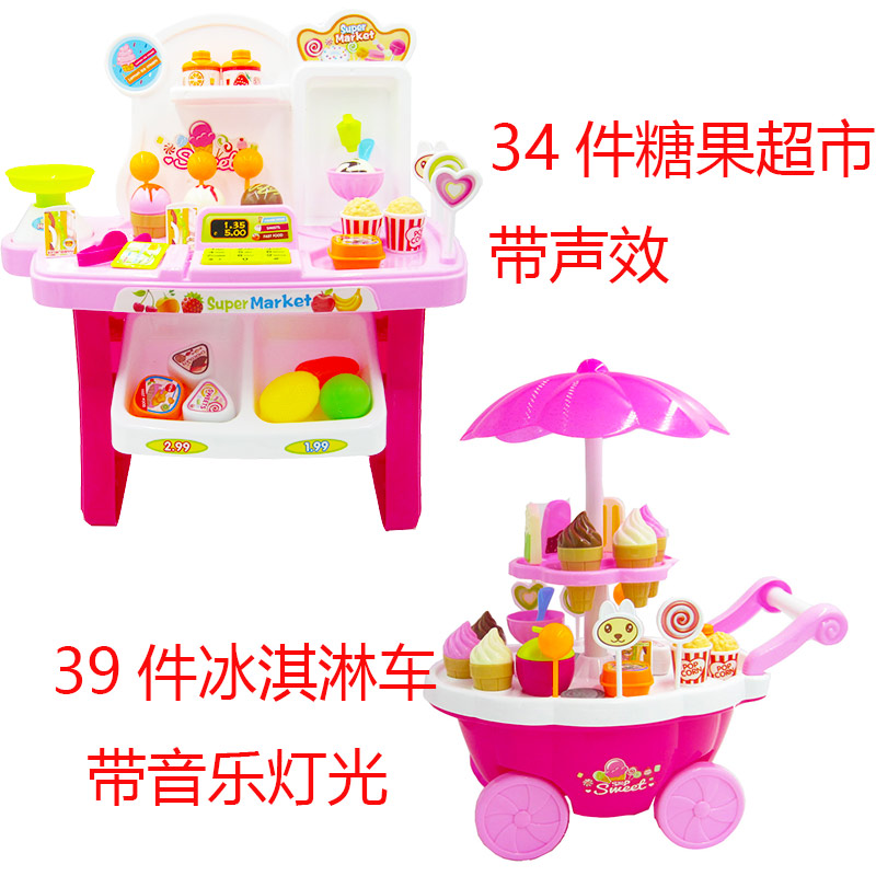 POWDER ICE CREAM TRUCK + POWDER SUPERMARKET  (SEND BATTERY +5 FRUITS AND VEGETABLES