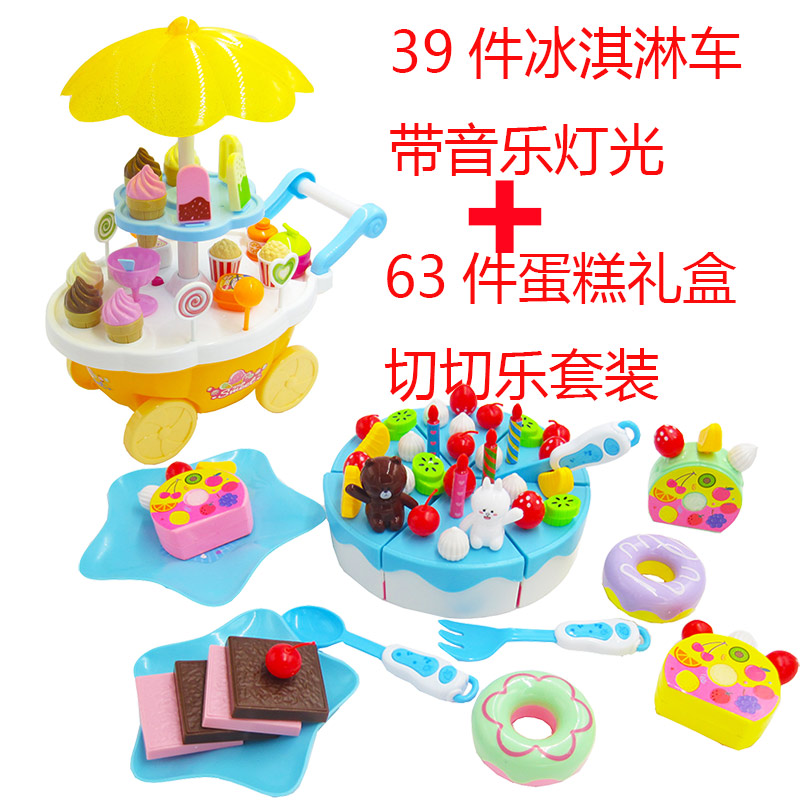 YELLOW ICE CREAM CAR + CAKE 63 PIECES  (SEND BATTERY +5 FRUITS AND VEGETABLES