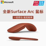 Microsoft Arc Bluetooth 4.0 wireless men and girls business office special mouse Surface Go / Pro laptop creative mac mole MacBook mute ipad cute uncharged