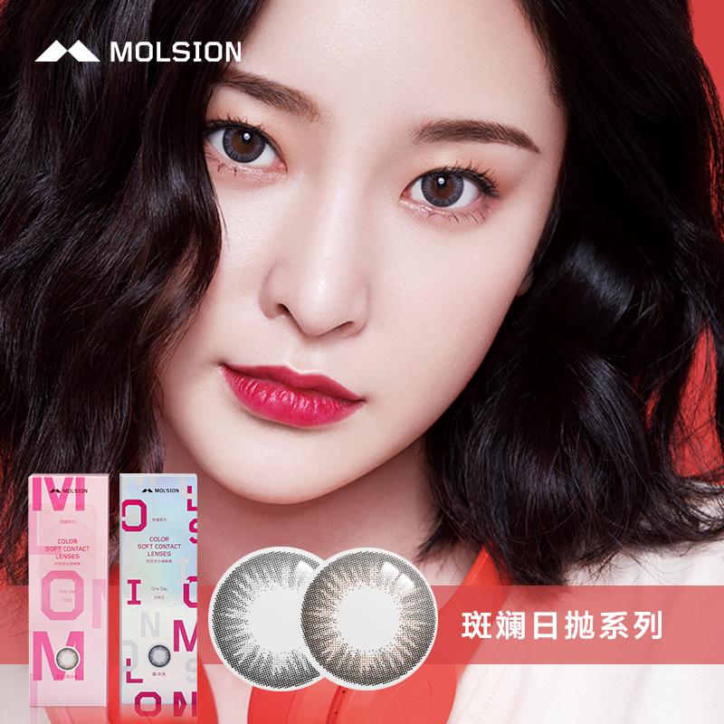Molsion 陌森 美瞳日抛隐形眼镜 10片装 天猫优惠券折后¥29包邮(¥69-40)