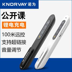 诺为PPT翻页笔激光投影笔多媒体充电遥控教师用无线演示笔电子笔